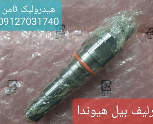 فشارشکن بیل هیوندا 210-7
