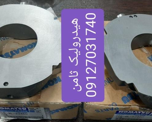 بالانسر چدنی پمپ هیدرولیک کوماتسو PC200-7, PC300-7, 400-7